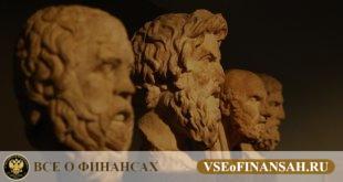 Экономические учения Древней Греции: Ксенофонт, Платон, Аристотель