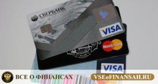 Кредитные карты со льготным периодом: 100 дней