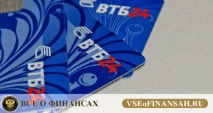 Ипотечный бонус от ВТБ: кредит, отзывы, условия