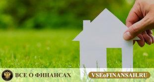 Как снизить процент по ипотеке в Сбербанке в 2018 году: на уже взятую ипотеку
