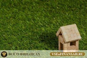 Россельхозбанк ипотека: как взять, условия, проценты 2018