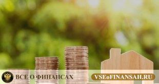 Ипотека в Райффайзенбанке в 2018 году: процентная ставка, условия
