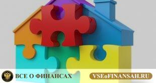Ипотека с господдерржкой в 2018 году: условия получения