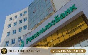 Рефинансирование ипотеки в Россельхозбанке в 2018 году