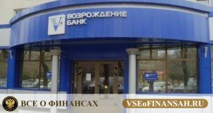 Ипотека банка возрождение: процентная ставка, условия