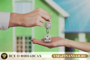 Услуги ипотечного брокера: стоимость услуг