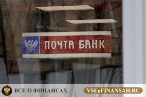 Почта банк вклады физических лиц 2018