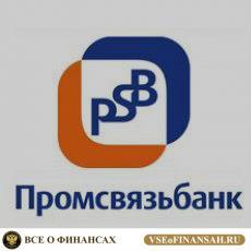 Ипотека в промсвязьбанке рефинансирование: условия в 2018 году, процентная ставка