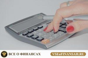 Какполучить налоговый вычет за ипотеку