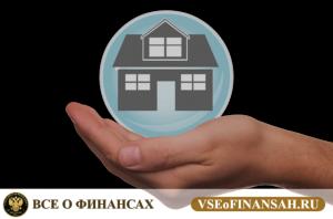 Страхование жилья при ипотеке в сбербанке: обязательно или нет, стоимость в 2018 году