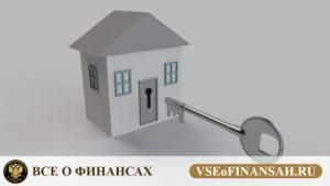 Где взять ипотеку: ТОП-5 банков, под низкий процент