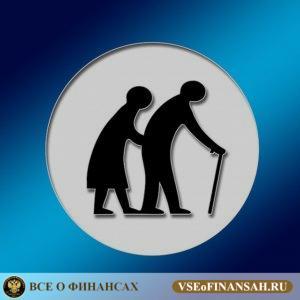 ипотека для пенсионеров: где взять, в 2018 году