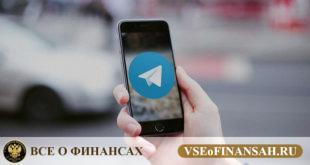 Криптовалюта telegram