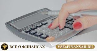 Налоговый вычет при покупке квартиры в ипотеку: документы в 2018 году