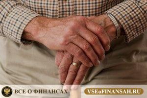 Будет ли единовременная выплата пенсионерам в 2018 году