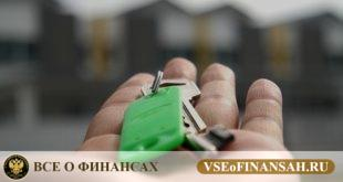 Ипотека на долю в квартире: какие банки дают, особенности оформления