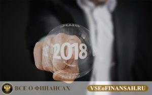 налоговая амнистия 2018 для физических лиц и ИП