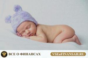 Пособия на детей в 2018 году: при рождении, на второго ребенка