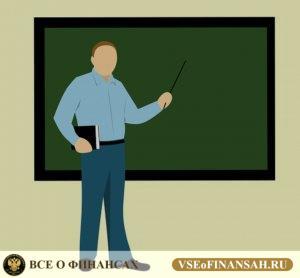 Ипотека для учителей: социальная ипотека молодым учителям