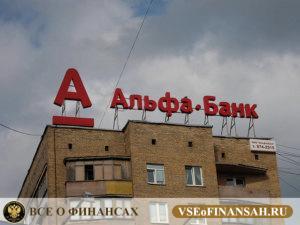 Рефинансирование кредита в Альфа Банк в 2018 году
