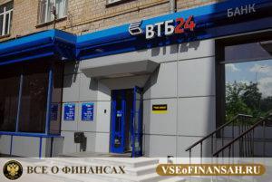ВТБ24 рефинансирование кредитов других банков в 2018 году