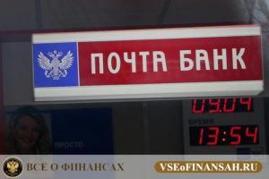 Рефинансирование кредитов других банков в Почта Банк