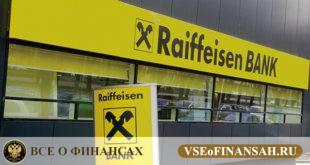 Рефинансирование кредитов других банков в Райффайзенбанке