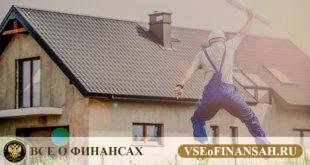Кредит на ремонт квартиры и дома: где взять в 2018 году