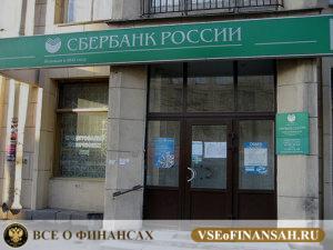 Можно ли взять кредит в Сбербанке если уже есть один в этом же банке