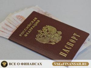 Можно ли взять кредит по паспорту другого человека