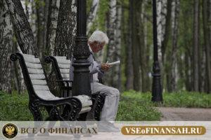 Где взять кредит пенсионеру под маленький процент