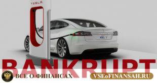 Тесла банкрот