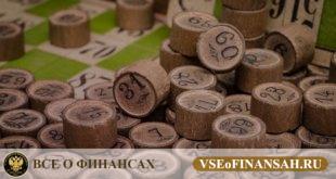 Налог на выигрыш в лотерею: В России в 2018 году
