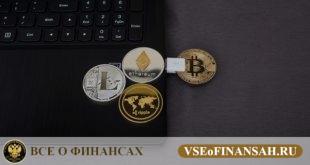 Надежность и перспектива криптовалюты
