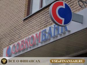 Программа Кредитный Доктор от Совкомбанка: как получить деньги