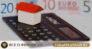 Как рефинансировать ипотеку: пошаговая инструкция
