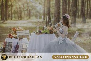 Где и как взять кредит на свадьбу: лучшие предложения 2018