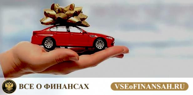 Налог на подарок автомобиль