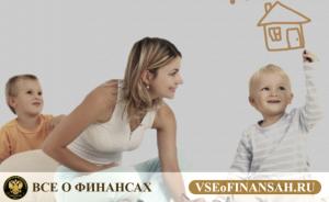 Кредит под материнский капитал: какие банки дают