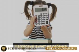 Налоговый вычет на детей: размеры, лимиты