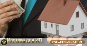 Изображение - Ипотека на коммерческую недвижимость для физических лиц и ип в 2019 году 2018-04-18_11-53-14-300x161