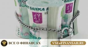 Блокировка счета налоговой: как проверить