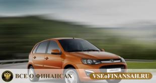 Льготное автокредитование: список автомобилей и условия