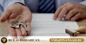 Подача декларации при покупке квартиры: перечень документов, до какого числа нужно подавать