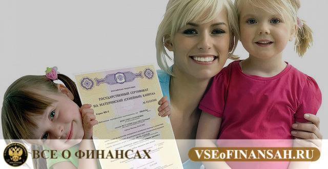 Как в 2019 году получить единовременную выплату 25000 рублей из материнского капитала