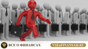 Упрощенный кадровый учет для микропредприятий: как принять и уволить сотрудника