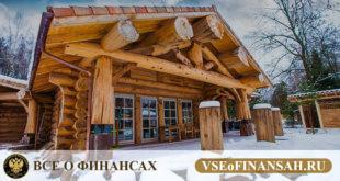 Льготная ипотека на деревянный дом