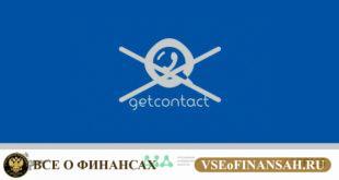 Getcontact как удалить аккаунт