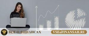 Инвестиции на бирже ценных бумаг: инвестиции в ценные бумаги - с чего начать