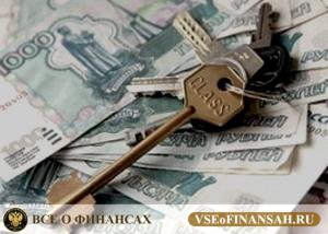Платят ли пенсионеры 13 налога с продажи квартиры